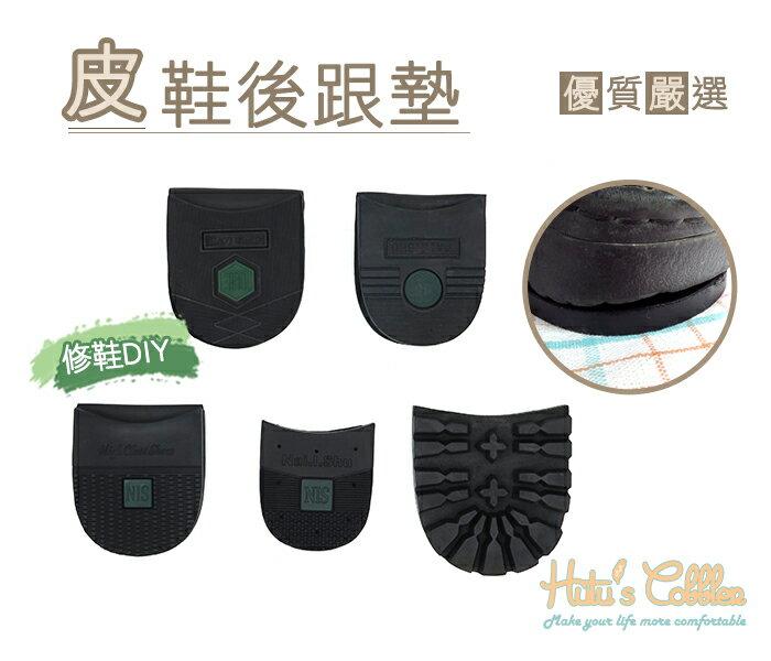 ○糊塗鞋匠○ 優質鞋材 N19 台灣製造 皮鞋後跟墊片 休閒鞋後跟 修皮鞋 DIY