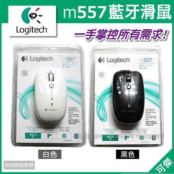 可傑 Logitech 羅技 M557 藍芽滑鼠 藍牙滑鼠 黑/白 流線型設計 多平台連線 高解析光學感應!