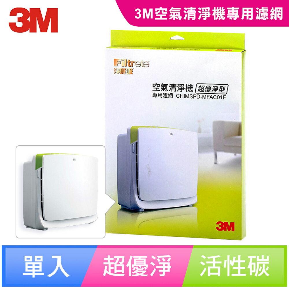 3M 超優淨7坪空氣清淨機專用活性碳濾網(CHIMSPD-MFAC01F)