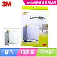 3M 超優淨7坪空氣清淨機專用活性碳濾網(CHIMSPD-MFAC01F) 0