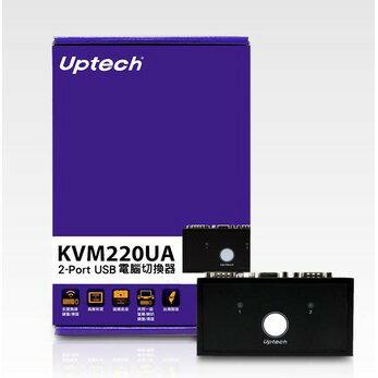 Uptech 登昌恒電子式2-Port USB電腦螢幕切換器 KVM220UA - 限時優惠好康折扣
