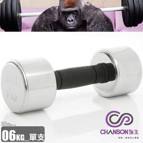 【Chanson 強生】電鍍6KG啞鈴(6公斤啞鈴電鍍啞鈴.重力舉重量訓練.運動健身器材.推薦哪裡買)