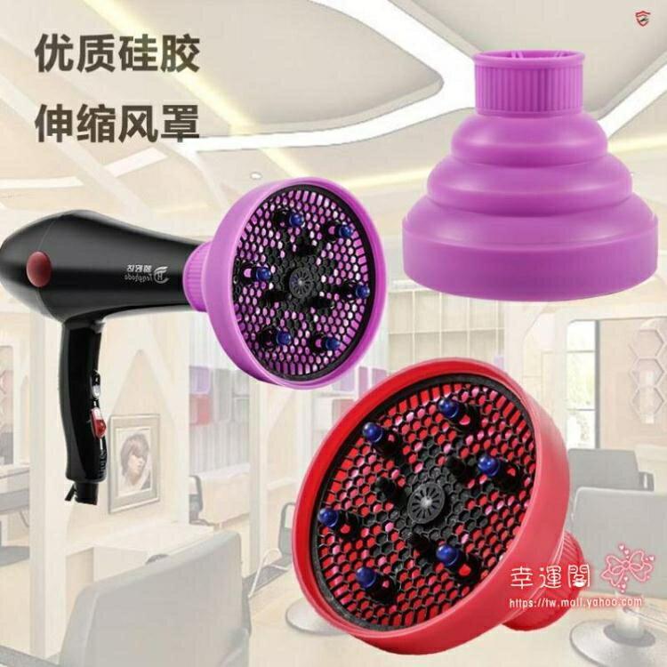 捲髮罩 髮廊美髮烘髮罩通用捲髮吹風機風罩 硅膠烘干定型伸縮折疊電吹風