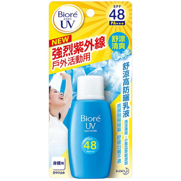 Biore 蜜妮 舒涼高防曬乳液 SPF48 PA+++ 50ml