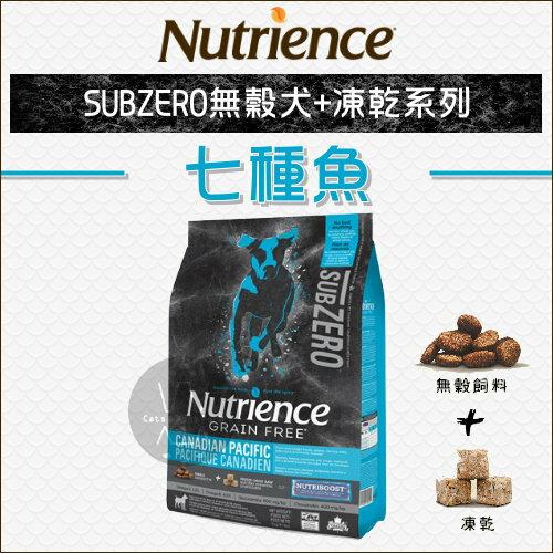Nutrience紐崔斯〔SUBZERO無穀犬+凍乾,七種魚,5kg〕