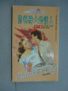 【書寶二手書T1/言情小說_OCR】流氓紳士的情人_琳達.傑金斯作;張彬彬譯