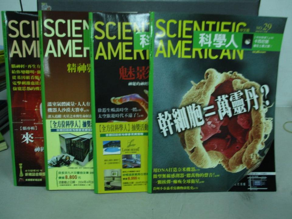 【書寶二手書T3/雜誌期刊_WDD】科學人_20~29期間_4本合售_幹細胞=萬靈丹等