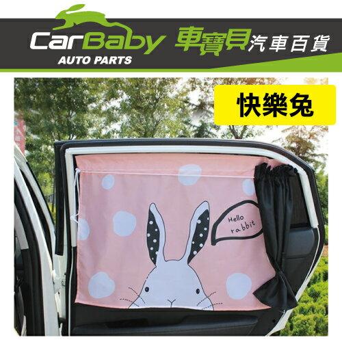 CarBaby車寶貝汽車百貨:【車寶貝推薦】雙層加厚防曬隔熱側窗簾(快樂兔)HD-157C