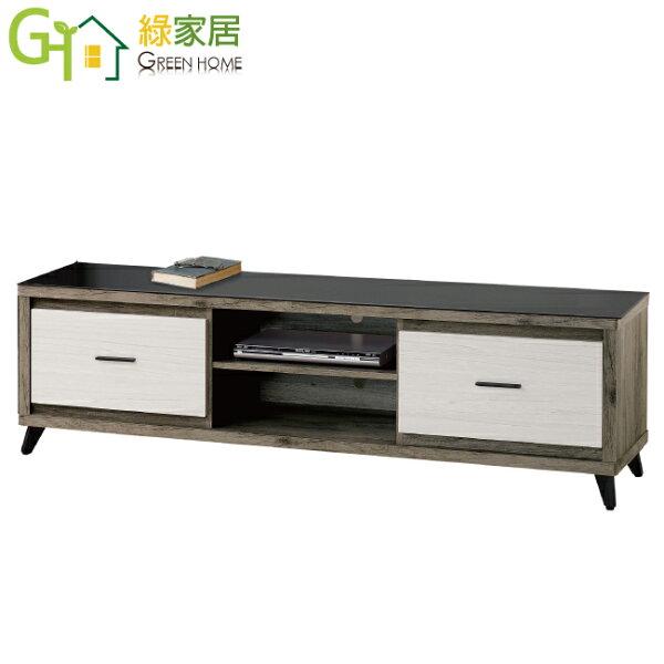 【綠家居】謝特時尚6尺木紋電視櫃視聽櫃(二色可選)