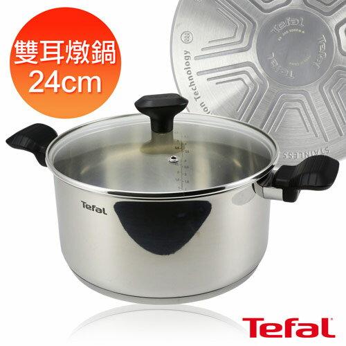 熱銷開搶★Tefal法國特福 晶彩不鏽鋼系列24cm雙耳燉鍋(加蓋)