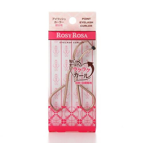 <br/><br/> ROSY ROSA 重點式睫毛夾(附膠條)<br/><br/>