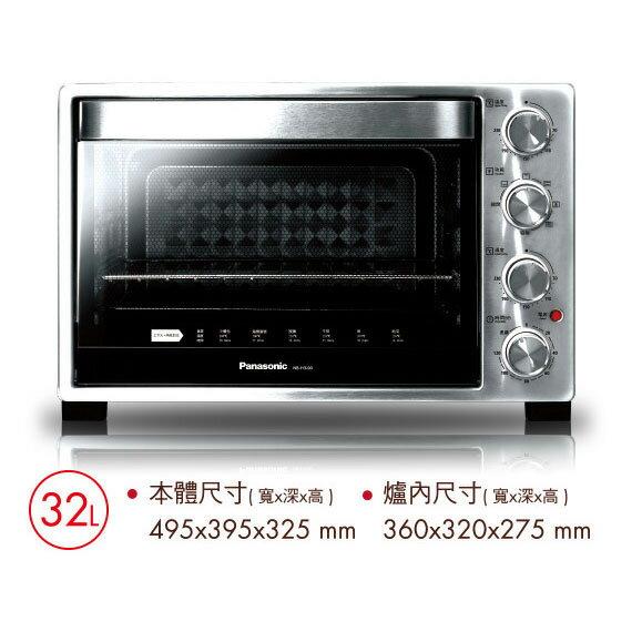 國際 Panasonic 32公升 雙溫控  發酵電烤箱 NB~H3200