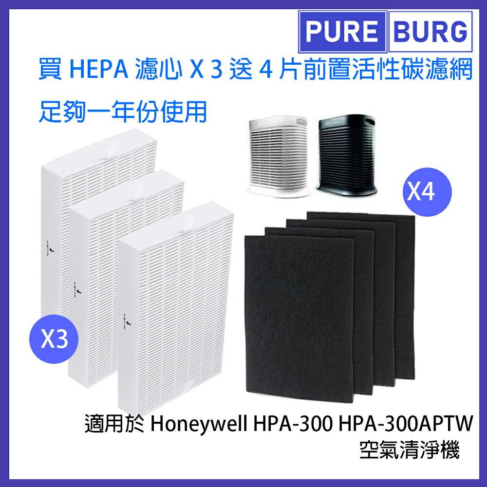 適用Honeywell HPA-300 HPA-300APTW 含3片白色HEPA+4片黑色活性碳濾網濾心