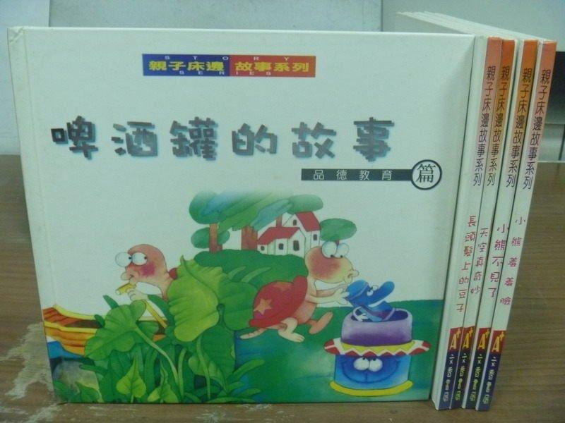 【書寶二手書T2/少年童書_HHE】啤酒罐的故事_天空真奇妙_小熊羞羞臉等_共5本合售