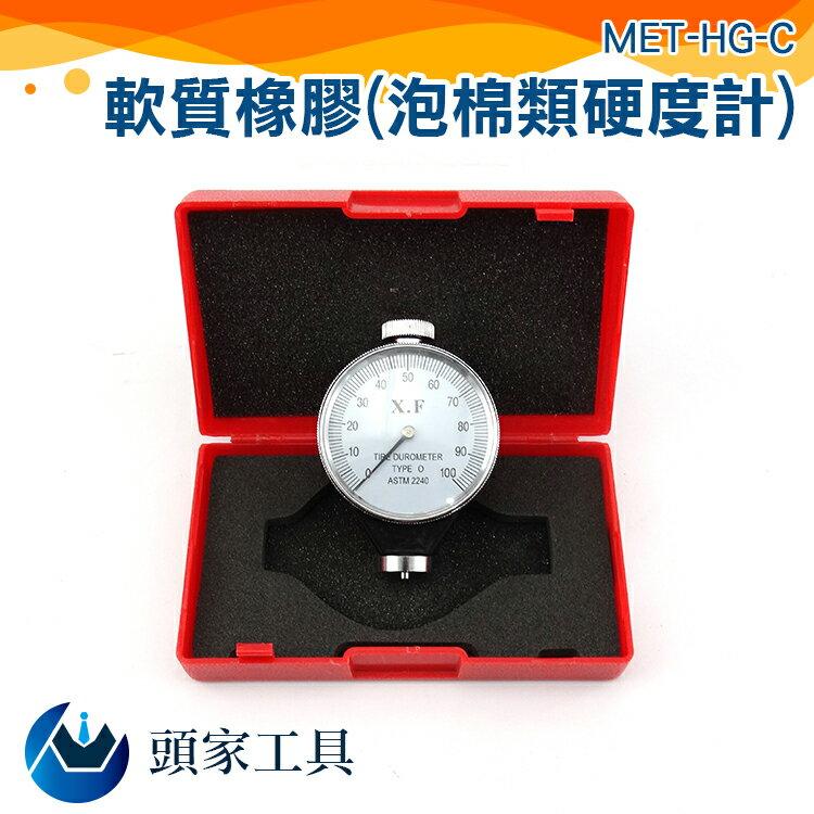 『頭家工具』指針硬度計 邵氏橡膠硬度表 泡棉塑料 金屬型 便攜式測試儀 A/C/D型