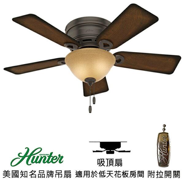 美國知名品牌吊扇專賣店:[topfan]HunterConroy42英吋吸頂扇附燈(51023)瑪瑙色
