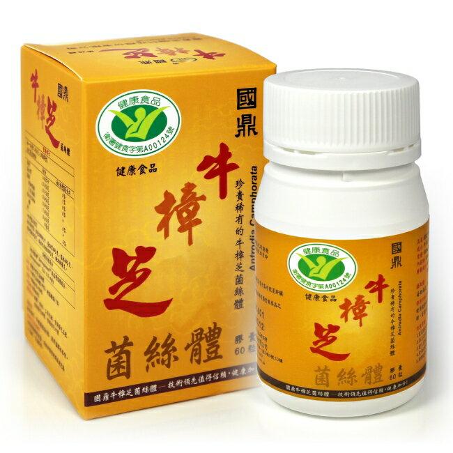 【國鼎】牛樟芝菌絲體(60粒/盒)
