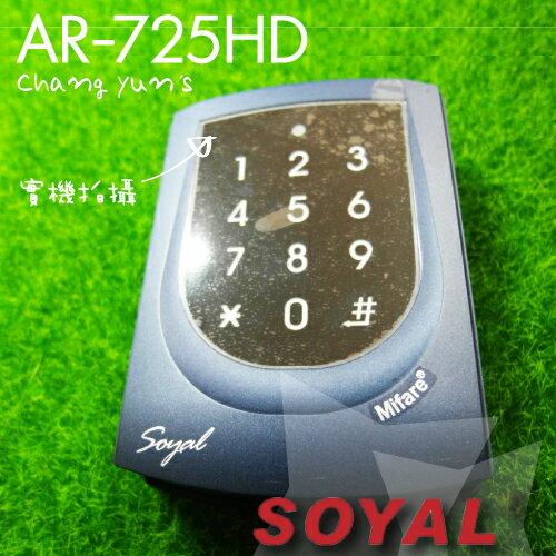 『高雄/台南/屏東門禁』SOYAL Mifare AR-725HDR1 觸碰式背光門禁控制器 讀卡機 門禁 (現貨藍色一台)