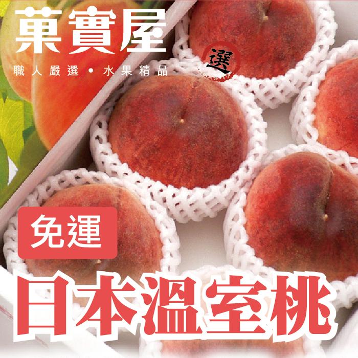 ~菓實屋~~端午節贈禮~ ◆ 溫室水蜜桃 ◆ˋ山梨縣產, 第一