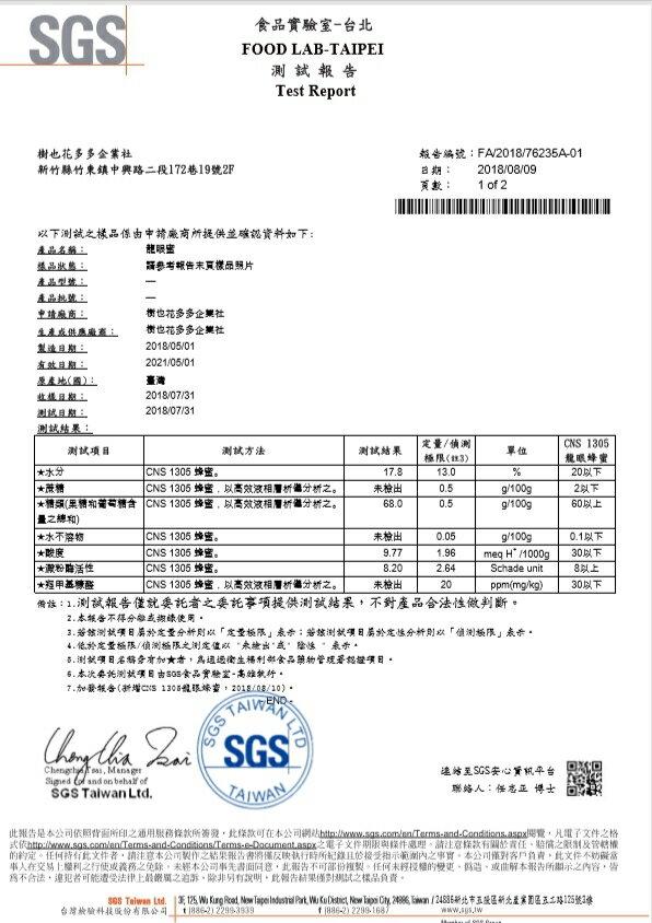 花藏蜜-蜂蜜精品-龍眼蜜(420克)