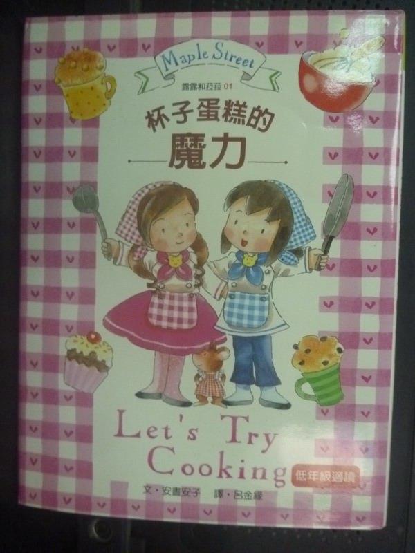 【書寶二手書T3/兒童文學_HAD】杯子蛋糕的魔力_安晝安子