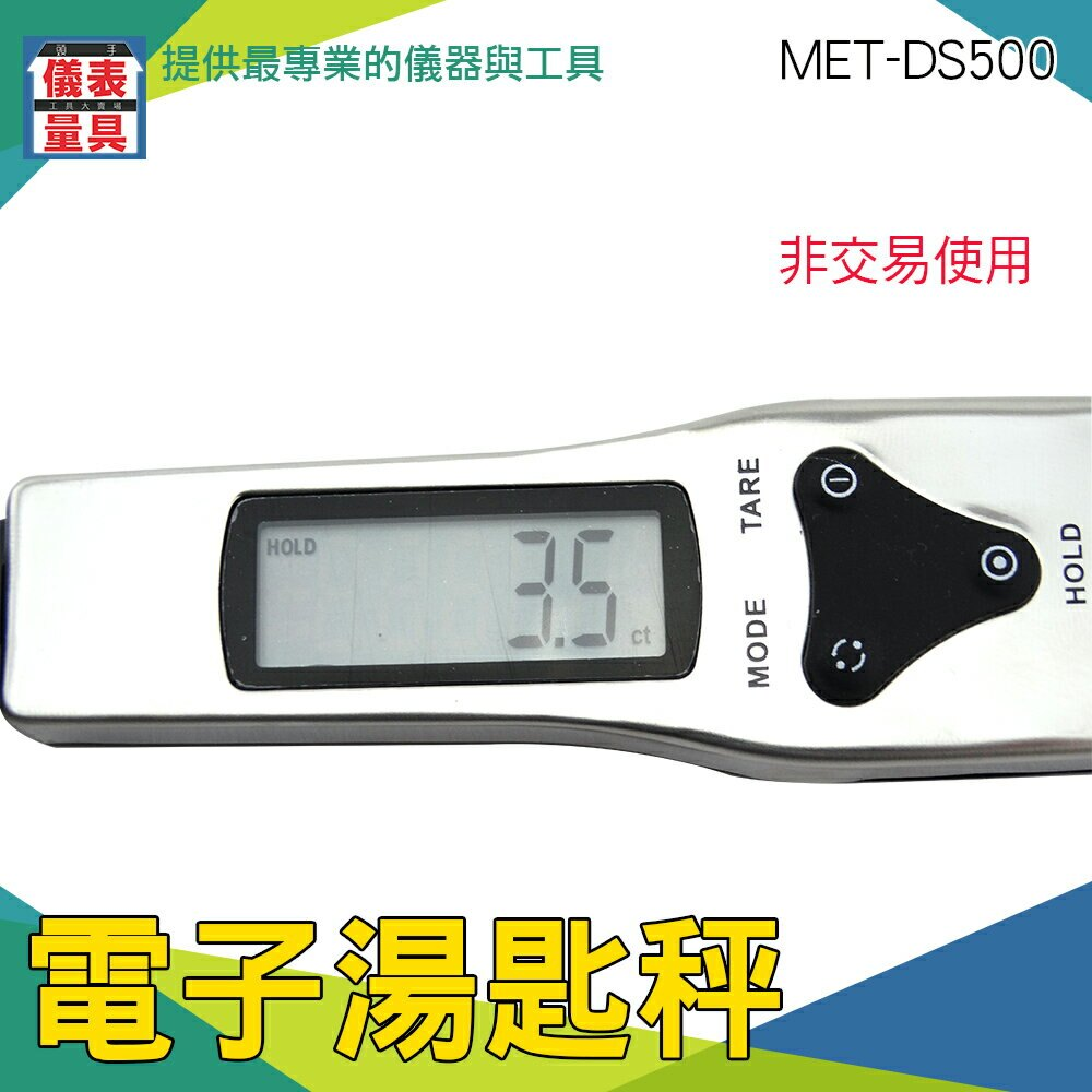 【儀表量具】電子湯匙秤 電子量勺 勺子秤 電子微量湯匙秤 迷你電子秤 料理秤 MET-DS500 烘焙秤 湯勺秤 廚房秤