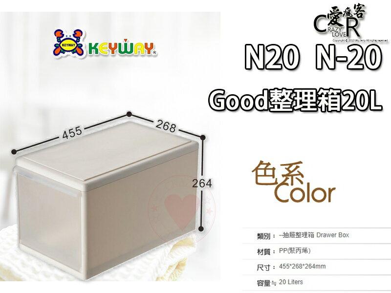 ☆愛收納☆ Good整理箱20L N-20 KEYWAY 置物箱 層櫃 收納箱 抽屜整理箱 整理箱 N20