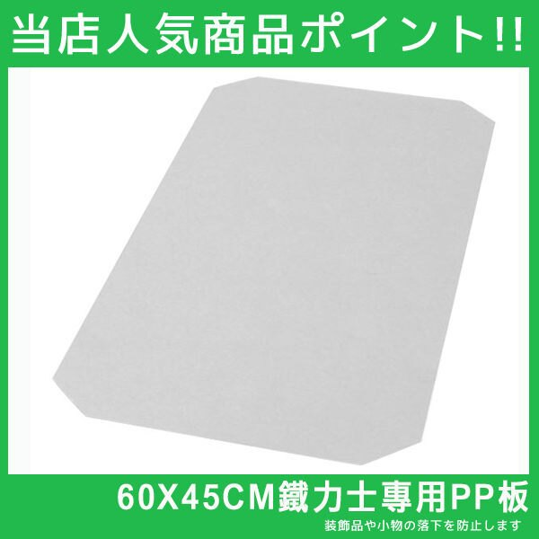 鐵力士 層板【PP003】60X45PP板 MIT台灣製 完美主義