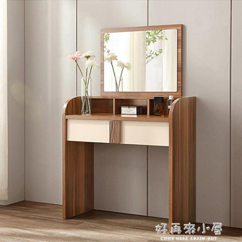 北歐梳妝台小戶型化妝桌簡約現代化妝櫃 臥室帶凳子化妝台 好再來小屋 NMS