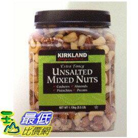 [玉山最低網] COSCO 無調味綜合堅果 UNSALTED MIXED NUTS 1.13公斤(KG) _C987741