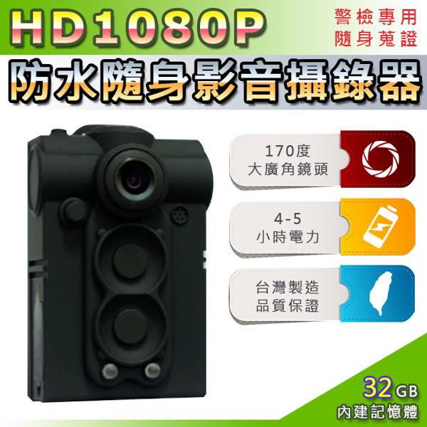 HD1080P32GB超廣角170度防水隨身影音密錄器-警察執勤必備可邊充電邊錄循環錄影(UPC-783LF)