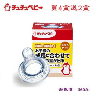美馨兒:*美馨兒*日本ChuChu啾啾-經典型標準口徑奶嘴-1入買4+2盒(6顆)360元