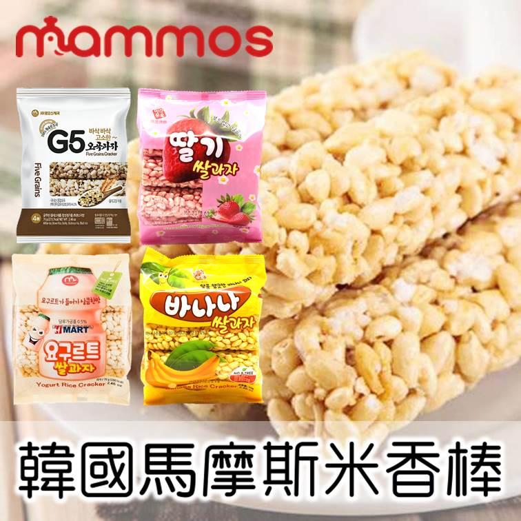【mammos】韓國馬摩斯米香棒-香蕉 / 草莓 / 養樂多 / G5穀物 韓國進口零食 3.18-4 / 7店休 暫停出貨 0