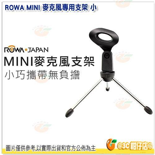 ROWA MINI 麥克風專用支架 小 支架 直播 K歌神器 卡拉OK 適用各型號麥克風