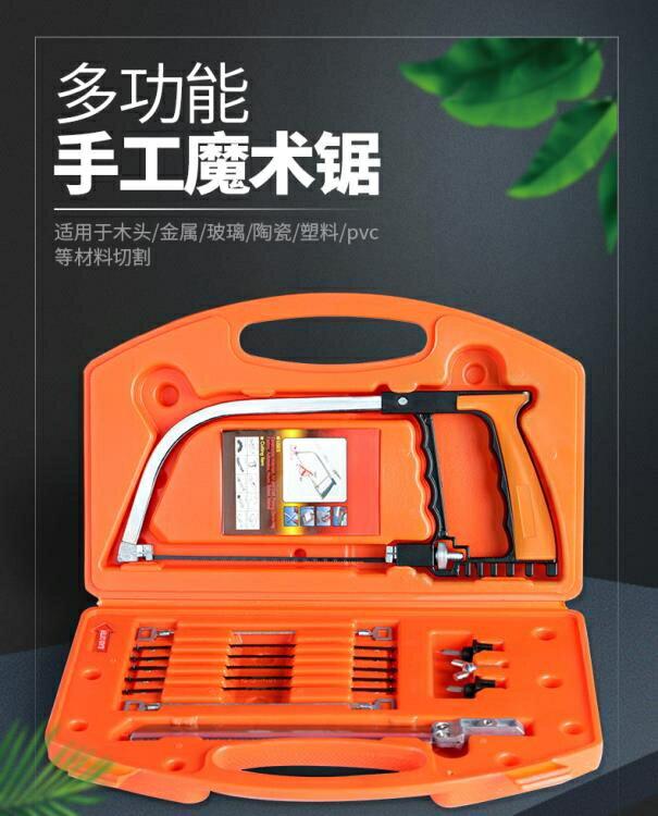魔術鋸手工鋸木工鋸子多功能DIY鋼絲鋸線鋸拉花據神器小型家用鋸