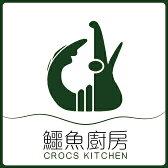 鱷魚廚房 鱷魚肉專營