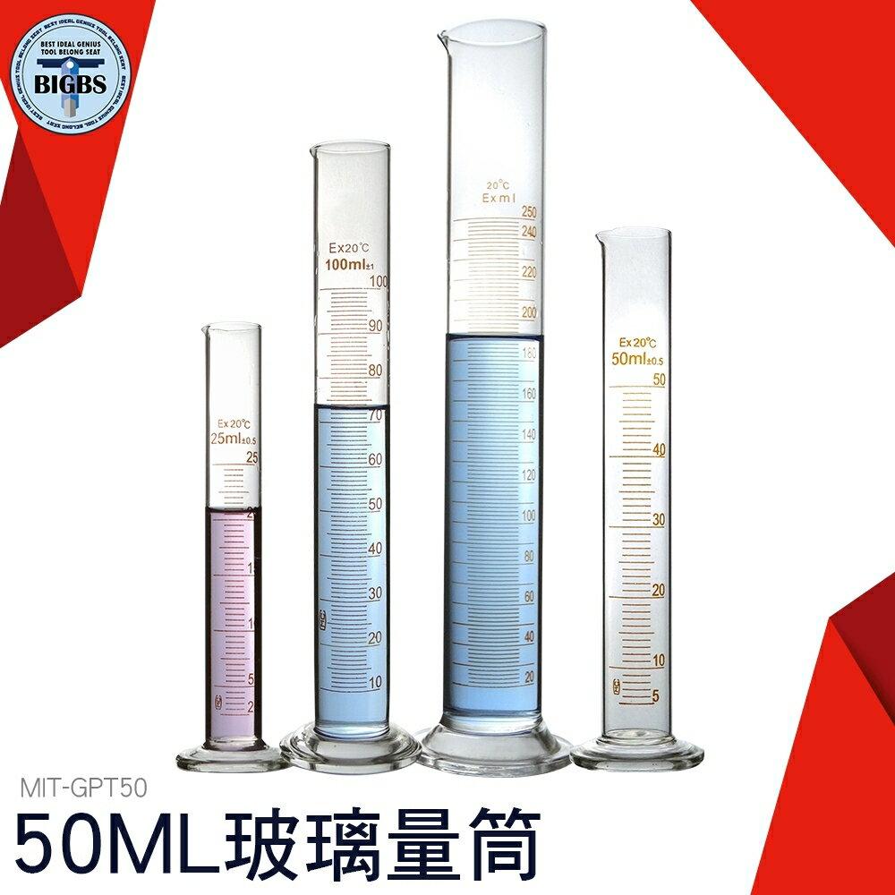 玻璃刻度量筒 50ml 量筒 量杯 實驗室器具 GPT50 利器五金