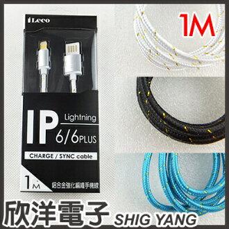※ 欣洋電子 ※ iPhone Lghtning 8pin 手機平板傳輸充電線 鋁合金強化編織線 1M/1米 iPhone6 6PLUS適用 / 三款色系自由選購(ILE-ALR110)