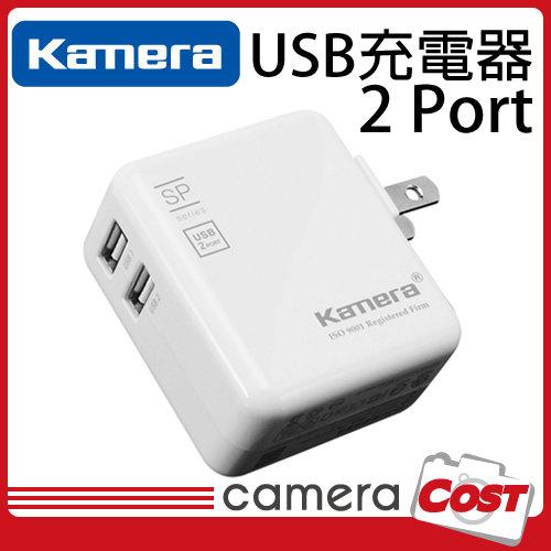 ★充電首選第一★ Kamera 2 Port USB充電器 AC電源供應器 SP-2U iPhone HTC 手機 充電 - 限時優惠好康折扣