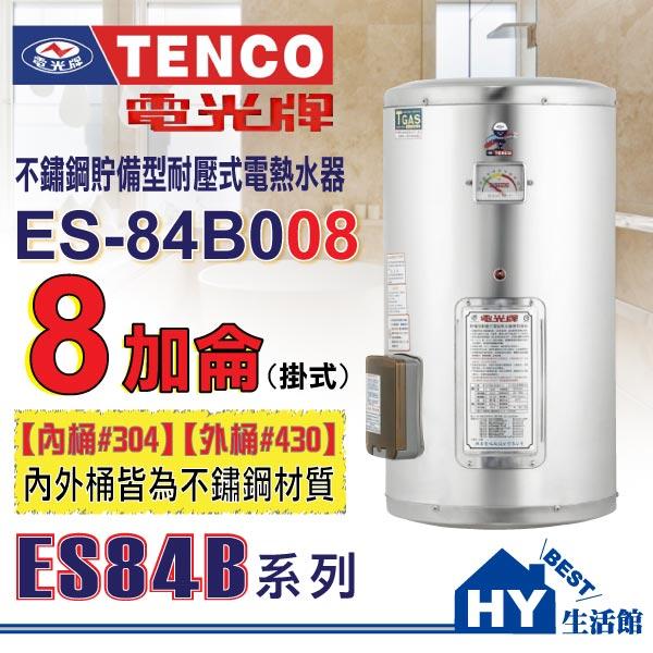 【TENCO電光牌】ES84B系列 ES-84B008 貯備型耐壓式 不鏽鋼電能熱水器 8加侖 【不含安裝、區域限制】