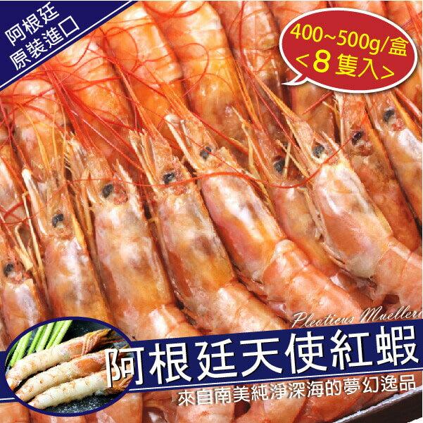 【好食客精品鮮蝦】單人獨享8隻裝 阿根廷天使紅蝦 來自南美洲的夢幻逸品!!(8隻/盒)