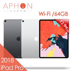 【Aphon生活美學館】Apple iPad Pro Wi-Fi 64GB 12.9吋 平板電腦(2018)-送抗刮保貼+背蓋+平板立架(贈品隨機出貨)