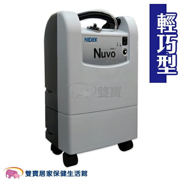 【來電優惠】NIDEK氧氣製造機Nuvo Lite 輕巧型5公升氧氣機 耐德克 ND-520