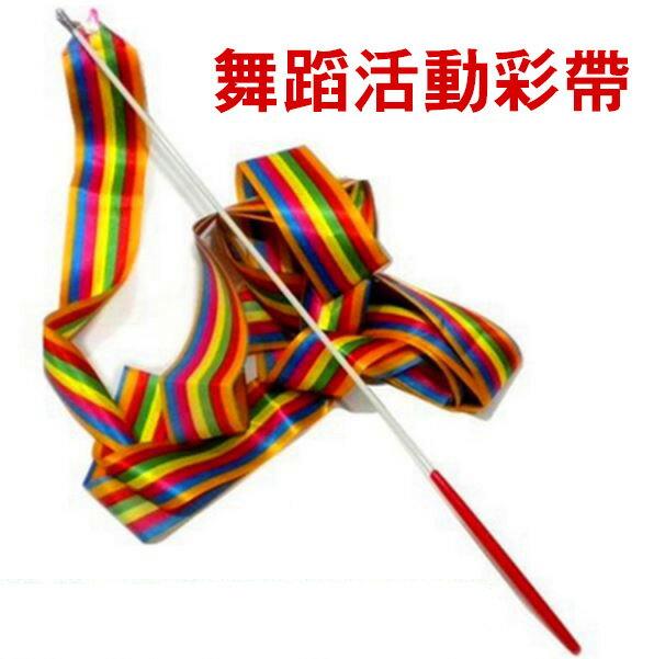 【省錢博士】體操彩帶 / 成人兒童體育舞蹈藝術彩帶飄帶演出帶桿