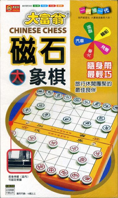 大富翁-磁石象棋(大) G602