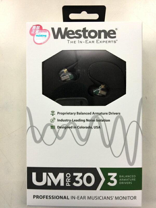 <br/><br/>  Westone UM PRO 30 新版 MMCX換線設計 雙絞線 店面提供試聽 思維公司貨<br/><br/>