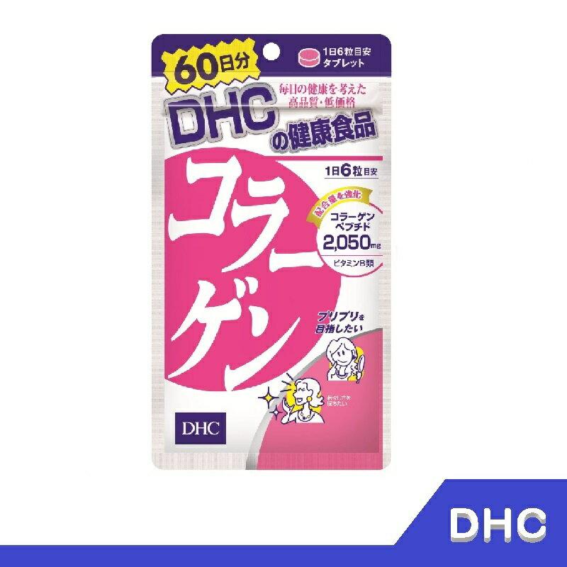 日本境內版 DHC 膠原蛋白 60日份 360粒/袋 【RH shop】日本代購