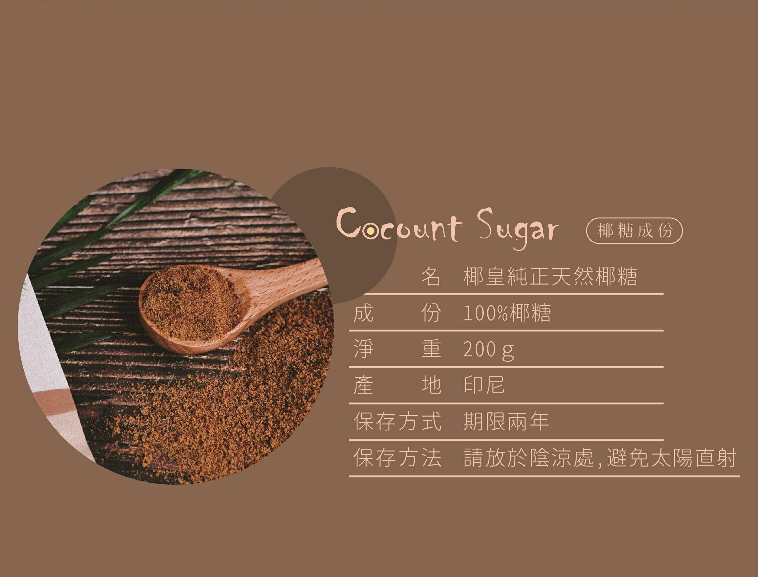 椰皇 純正椰子花蜜糖 椰糖 200g買1送1 共2包 2