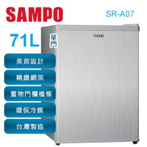 SAMPO 聲寶 71公升 單門冰箱 SR-A07 - 限時優惠好康折扣