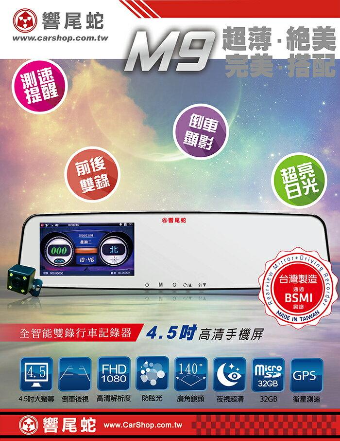 送32G卡+3孔+天線『 響尾蛇 M9 』GPS固定測速器+流動式預警+後照鏡行車記錄器/前後雙鏡頭/倒車自動顯影/另售Mio MiVue? R58